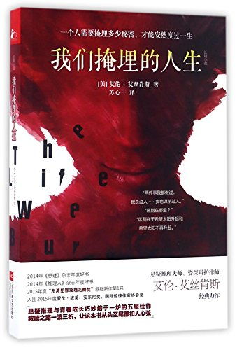 The Life We Bury (Chinese Edition)