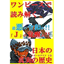 onepiecedeyomitokunihonnoshinjitsunorekisigekan: saiakunoreiwakajyeinokakuseika (Japanese Edition)