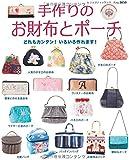 手作りのお財布とポーチ (レディブティックシリーズno.3850)