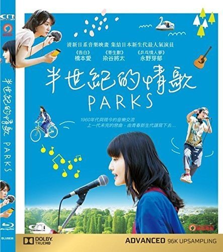 Blu-ray : Parks (Asia - Import)