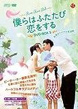 僕らはふたたび恋をする <台湾オリジナル放送版> DVD-BOX3
