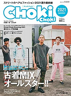CHOKiCHOKi 2021 Summer 雑誌