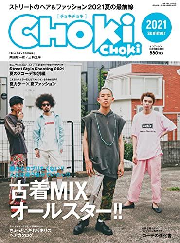 CHOKi CHOKi 最新号 表紙画像