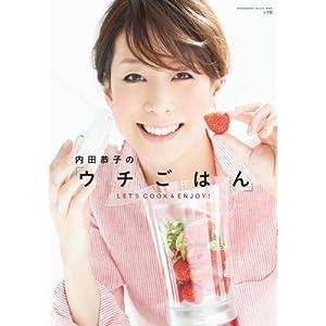 『内田恭子の「ウチごはん」』