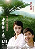 Under the Hawthorn Tree (Chinese 2010 Movie Directed by Zhang Yimou)