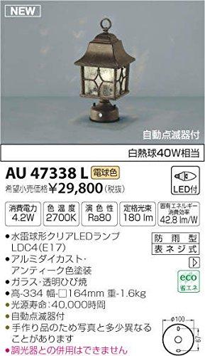 AU47338L コイズミ照明 LED(電球色) 門柱灯 白熱球40W相当 B072FMWDJ6 12680