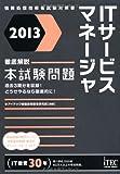 徹底解説ITサービスマネージャ本試験問題〈2013〉 (情報処理技術者試験対策書)