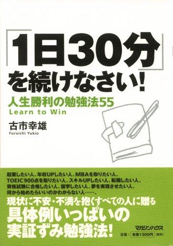 「1日30分」を続けなさい!人生勝利の勉強法55