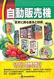 自動販売機―世界に誇る普及と技術