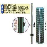 【グリーン】 アニマルフェンス (シンセイ) 1.2×20m フェンス(金網)と支柱11本のセット