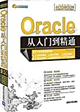 Oracle 从入门到精通(Oracle 11g)(附光盘)