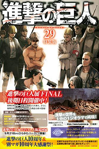 特典付)限定29)進撃の巨人 限定版 / 諫山創