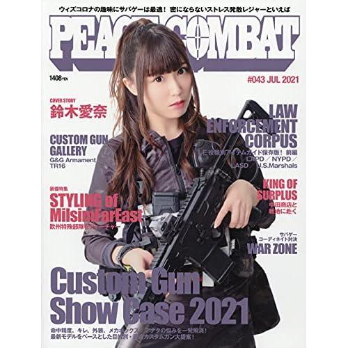 PEACE COMBAT 2021年 7月号 表紙画像