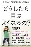 どうしたら目はよくなるの?―子どもの視力に不安を感じたら読む本