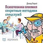 Influence Psychotechnics: The Secrets of Spies [Russian Edition] | David Leroy
