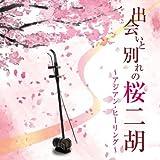出会いと別れの桜二胡~アジアン・ヒーリング~