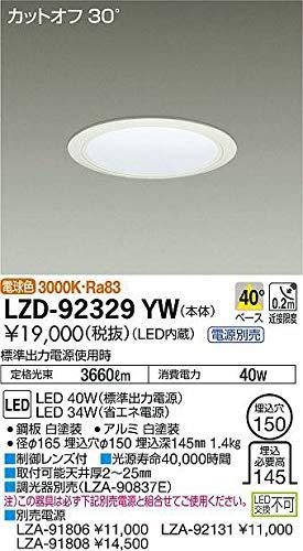 DAIKO LEDダウンライト (LED内蔵) 電源別売 カットオフ30° 電球色 3000K 埋込穴Φ150 LZD92329YW B07K2S688R
