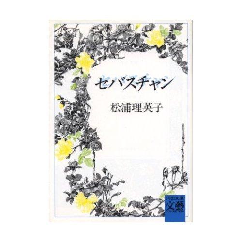 セバスチャン―初期作品集 2 (河出文庫)
