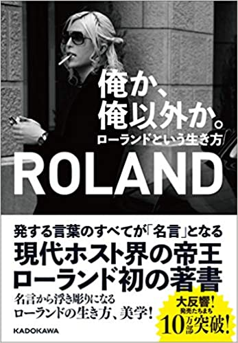 ローランドという生き方