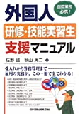 外国人研修・技能実習生支援マニュアル