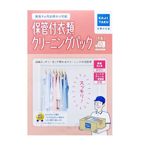 【保管付宅配クリーニングサービス】カジタク 保管付 衣類クリーニングパック 10点