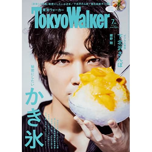 東京ウォーカー 2018年7月号 表紙画像