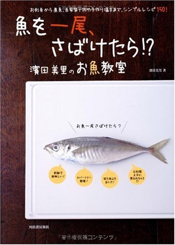One tail fish, if Sabake -? Boiled fish from fish classroom sashimi Misato Hamada, to handmade and homemade salted dried fish, simple recipes 150! (20…