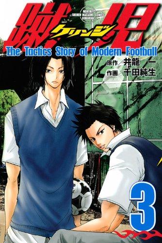 Kerinji children kick (3) (monthly magazine Comics) (2011) ISBN: 4063712966 [Japanese Import]