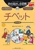旅の指さし会話帳 (65) チベット ここ以外のどこかへ!-アジア