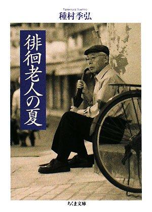 徘徊老人の夏 (ちくま文庫)