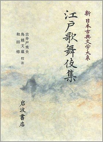 江戸歌舞伎集 (新日本古典文学大...