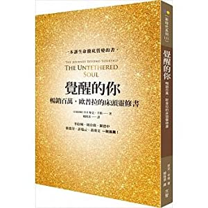 Paperback ????:????,????????? The Untethered Soul: The Journey Beyond Yourself (Chinese Edition) by Michael A. Singer ????? Book