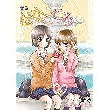 hanagokoro (Japanese Edition)