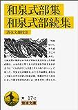 和泉式部集/和泉式部続集 (岩波文庫 黄 17-2)