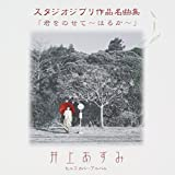 Kimiwo Nosete.. . Haruka by Azumi Inoue
