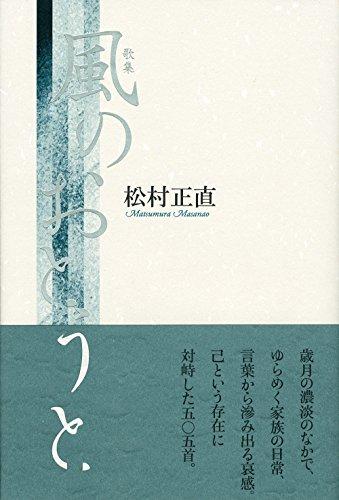 風のおとうと (塔21世紀叢書)