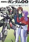 Mobile Suit Gundam 00 Second Season Vol. 4 (Japanese Import)