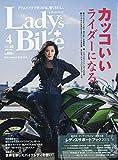 Lady's Bike(レディスバイク) 2019年 4月号 [雑誌]