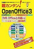 超カンタン! OpenOffice 3―《世界標準》高機能統合オフィスソフト…主用3ソフト (I/O別冊)
