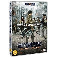 ATTACK ON TITAN: PART 1 & 2 (2 DISC) (Korea Edition) (Region code : 3)