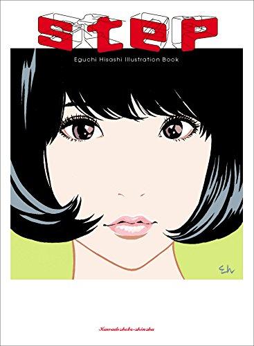 【初回限定版】 step ― Eguchi Hisashi Illustration Book ―