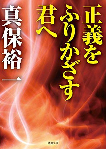 正義をふりかざす君へ (徳間文庫)