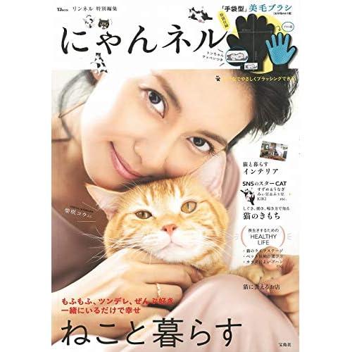 にゃんネル 2019 表紙画像