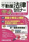 不動産法律セミナー 2017年 04 月号 [雑誌]