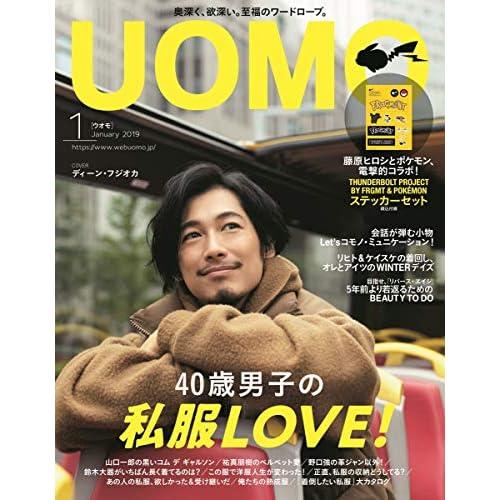 UOMO 2019年1月号 表紙画像
