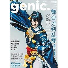 ザテレビジョン genic. 最新号 サムネイル
