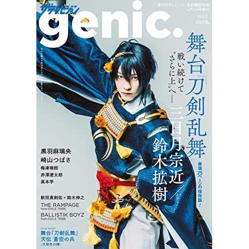 ザテレビジョン genic. Vol.3 表紙画像