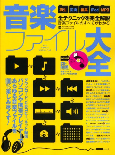 ! Encyclopedia music files - Play | conversion | Edit | iPod | in one book all right this MP3 (INFOREST MOOK PC ¡¤ GIGA special intensive course 346) (2009) ISBN: 4861904919 [Japanese Import]