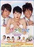 [CD]花様少年少女:花ざかりの君達へ (DVD付)