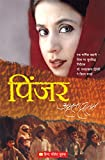 Pinjar (Hindi) price comparison at Flipkart, Amazon, Crossword, Uread, Bookadda, Landmark, Homeshop18